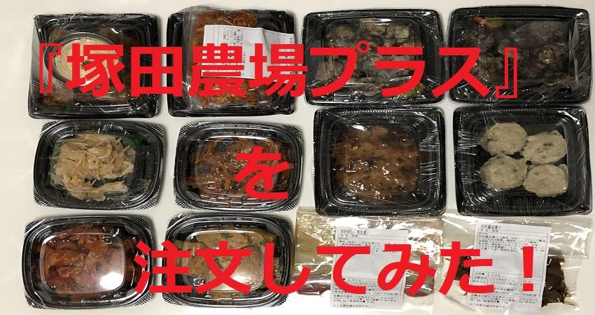 塚田農場プラス 宅配 レビュー
