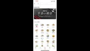 テイクアウトアプリ menu 使い方
