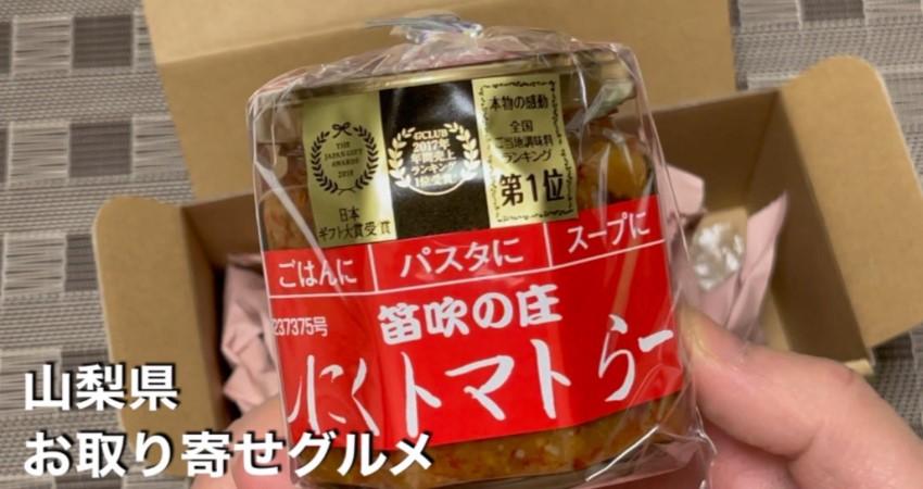 にんにくトマトらー油 通販