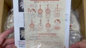 東京餃子楼 通販