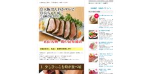 鶏の昆布締め お取り寄せ 富山県