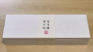 甘海老てんこ盛り おつまみ 福井県
